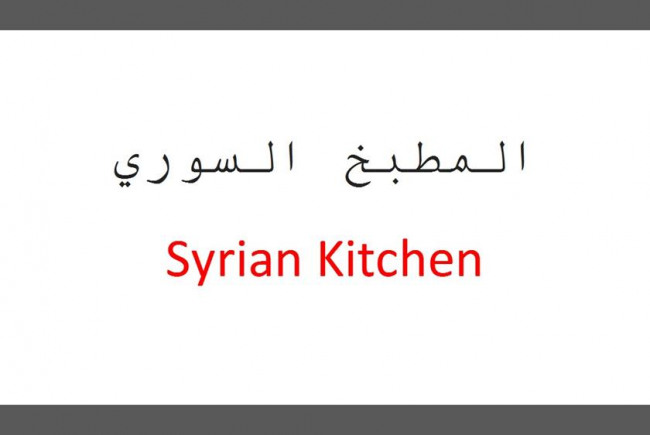 Syrian Kitchen